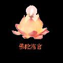 Buddha Quotes(Chinese) logo