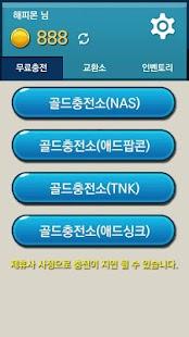 문상790:가장 쉽게 얻는 문화상품권 [무료 문상] - screenshot thumbnail