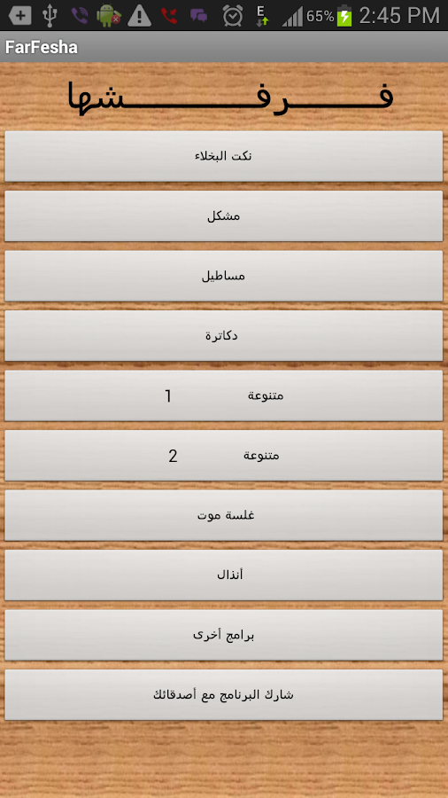 Arabic Jokes - screenshot