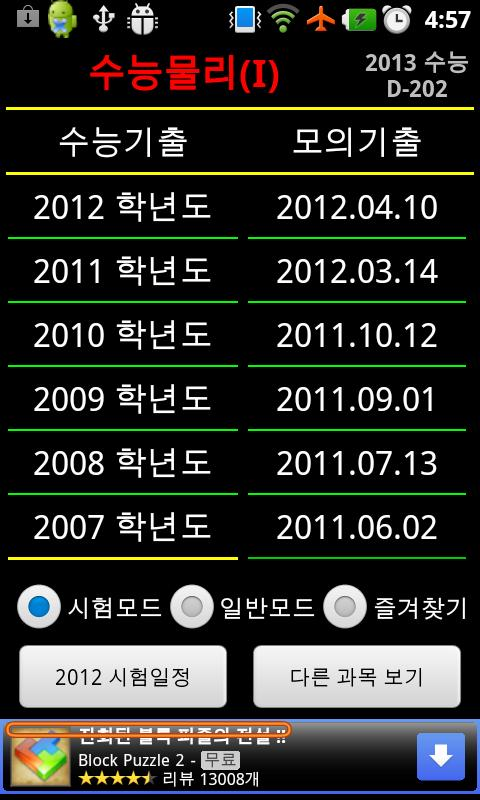 수능물리 - screenshot