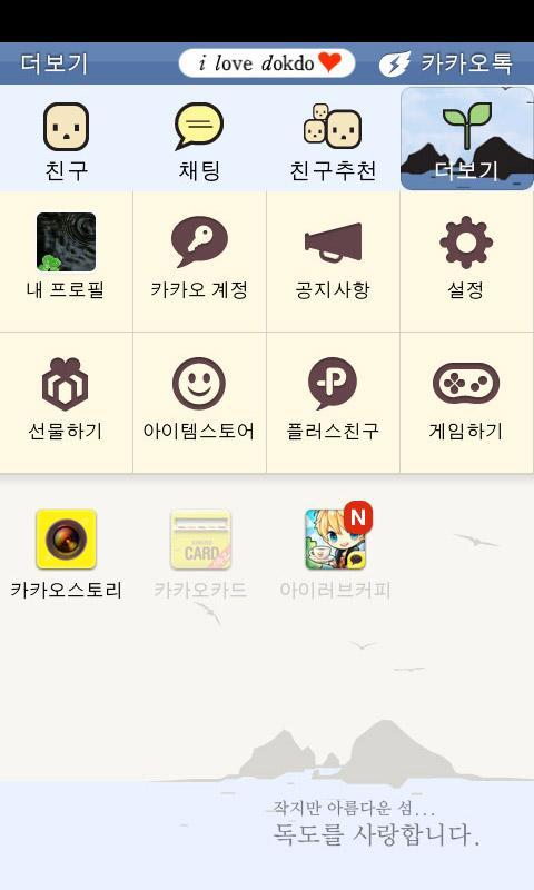 독도사랑 카카오톡 테마 - screenshot