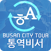Busan City Tour ITU ezTalky