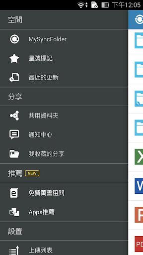 【免費生產應用App】ASUS WebStorage-APP點子