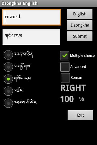 Dzongkha English Dictionary - screenshot