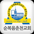 순복음춘천교회 icon