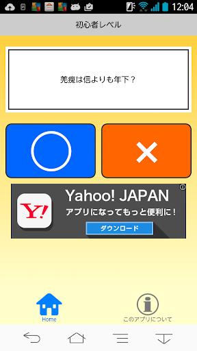 玩免費娛樂APP|下載隊長検定 for キングダム app不用錢|硬是要APP