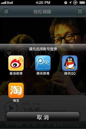 玩免費生活APP|下載CRI Radio app不用錢|硬是要APP