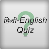 Hindi English Vocabulary Quiz