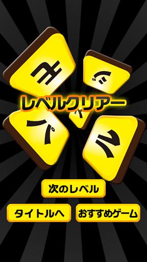 玩解謎App|モジパズル免費|APP試玩