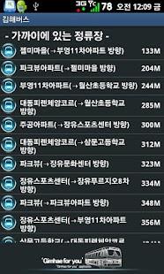 김해버스 - 김해시의 버스 정보 시스템 어플- screenshot thumbnail