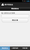 Screenshot of 數字測吉凶-81靈數