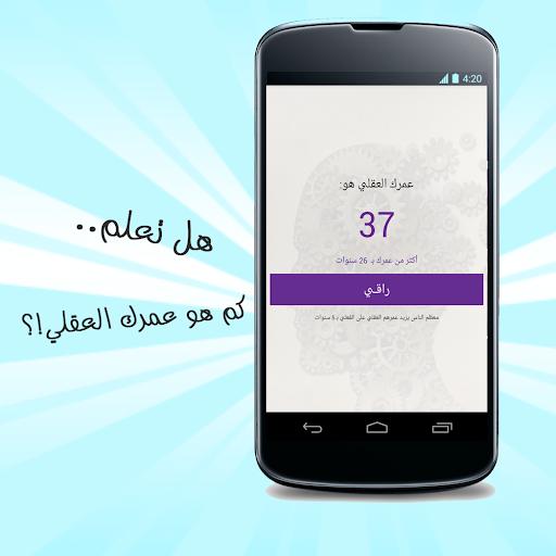 玩娛樂App|عمرك العقلي - اختبار عمر العقل免費|APP試玩
