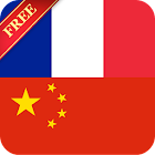 Offline French Chinese Dictionary icon