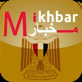 مخبار Mikhbar