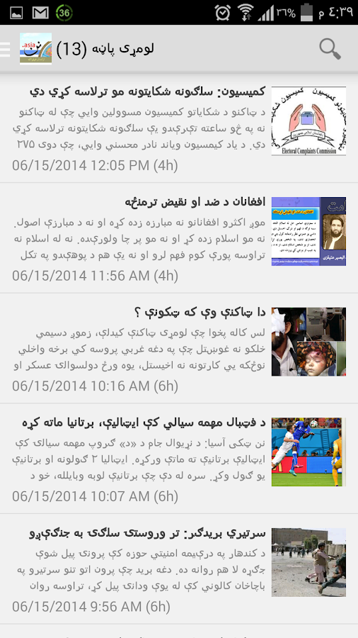Pashto Afghan News - nunn.asia- screenshot