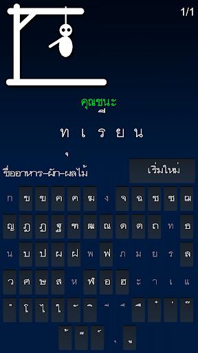 Hangman Thai ไทย