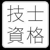 ボイラー技士・アマチュア無線-問題集(2014)-