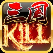 蓝牙三国Kill