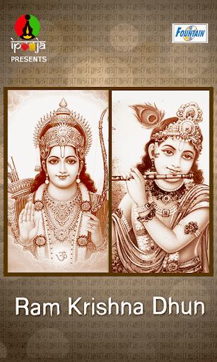 Shri Ram Krishna Dhun