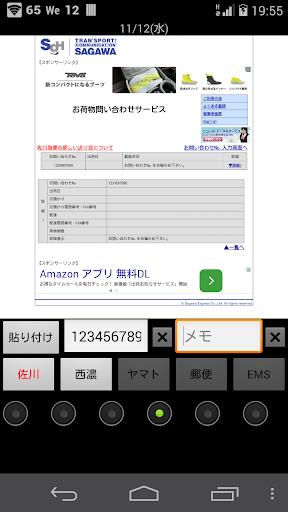 宅配荷物状況確認・検索 for Tablet