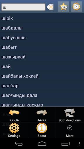 Казахско Японский словарь