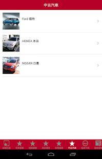 玩免費生活APP|下載裕唐汽車股份有限公司 app不用錢|硬是要APP