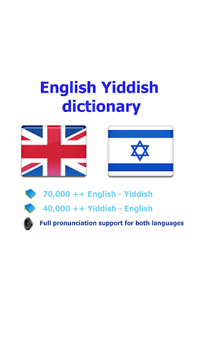 Yiddish רייטינג