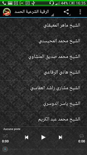 Roqia Charia Al Hasad