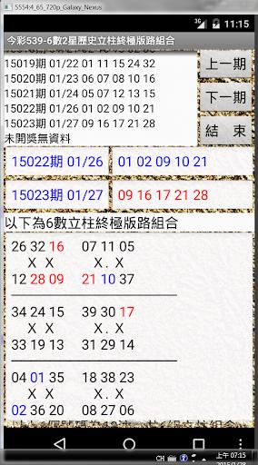 24今彩539-6數2星歷史立柱終極版路組合