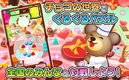 クマのスイーツパズル!チョコレート大作戦!|玩解謎App免費|玩APPs