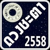 ดูดวงชะตา 2558 (ตามราศี)