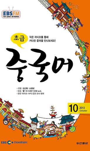 EBS FM 초급중국어 2013.10월호