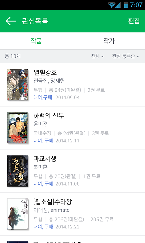 Naver Books- screenshot