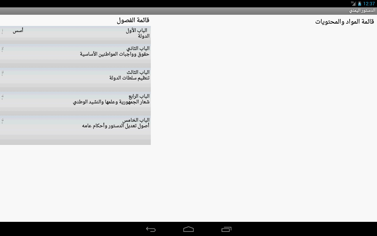 Yemen constitution - screenshot