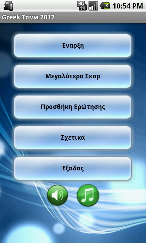 Greek Trivia Quiz 2012 - screenshot