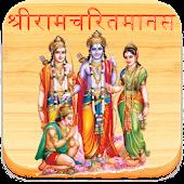 Ramcharitmanas by Tulsidas