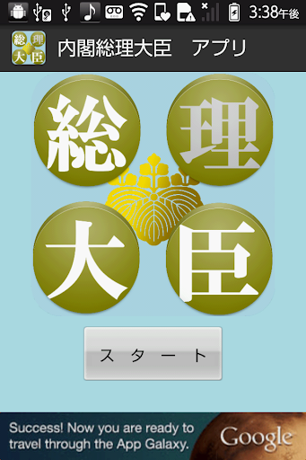 【無料】総理大臣アプリ:歴代総理大臣を覚えよう 一般用