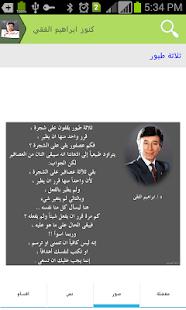 كنوز الدكتور ابراهيم الفقي - náhled
