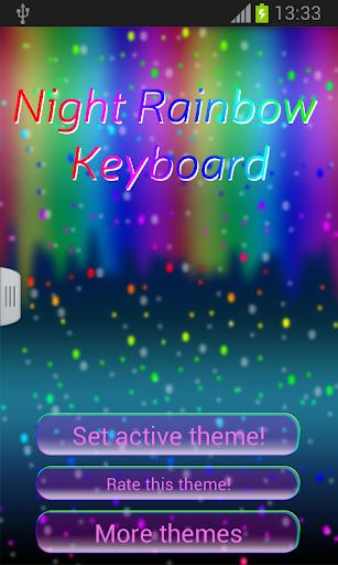 夜彩虹鍵盤