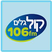 רדיו קול גלים 106FM