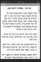 Screenshot of Mesilat Yesharim