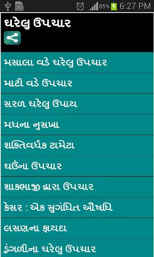 home remedies in gujarati