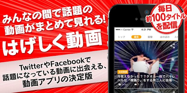 話題の動画が集結 はげしく動画 ~無料動画まとめアプリ~
