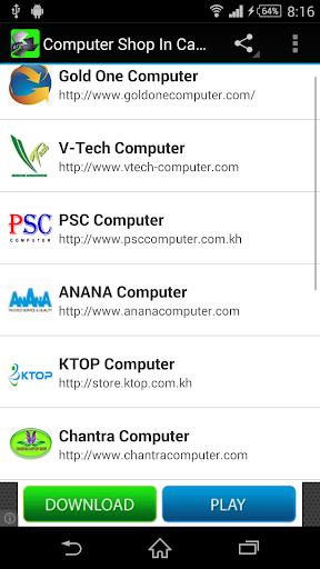 Computer Shop in Cambodia