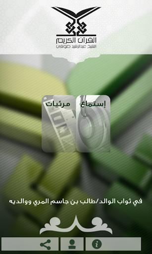 القارئ الشيخ عبد الرشيد صوفي