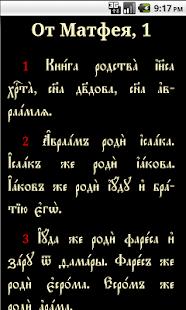 Святое Евангелие - náhled