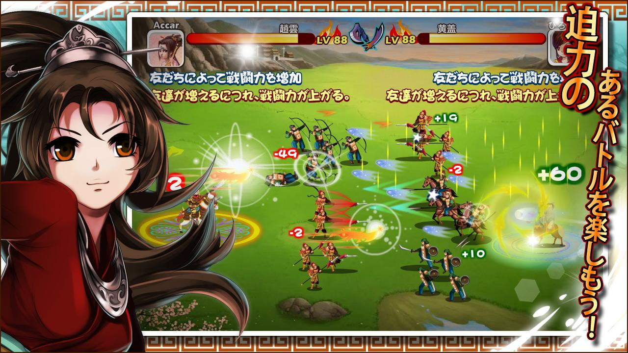HOOLAI三国 for GREE - screenshot