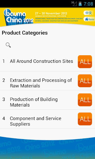 【免費商業App】bauma China 2012-APP點子