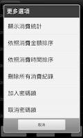 Screenshot of 極簡黑記帳本