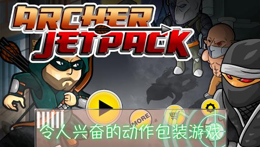 Archer的Jetpack